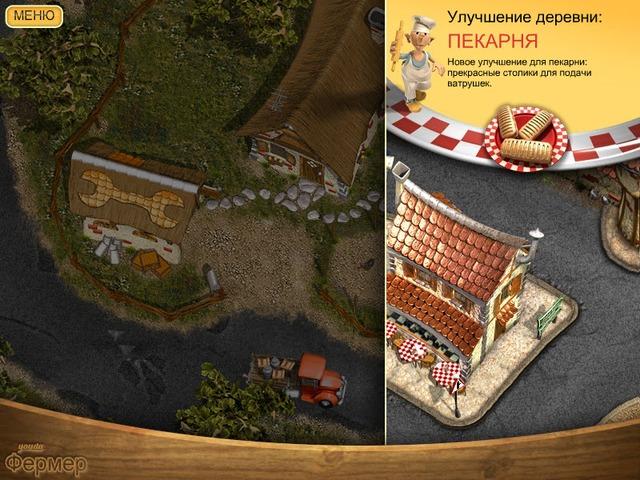 Изображение из игры Youda Фермер
