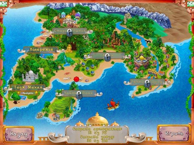 Фрагмент игры Загадки путешествий. Поездка в Индию