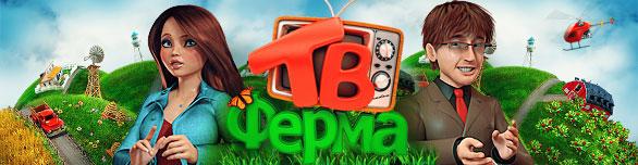 tv-farm-586x152