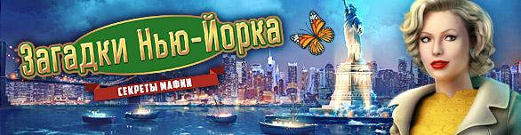 new-york-mysteries-secrets-of-the-mafia-586x152