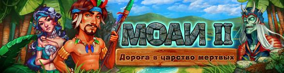 Моаи 2 Дорога в царство мёртвых