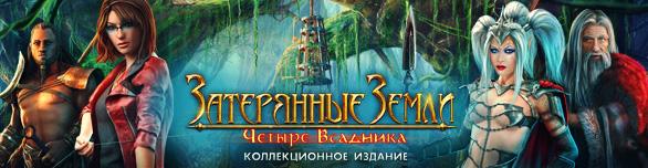 Затерянные земли Четыре всадника Коллекционное издание